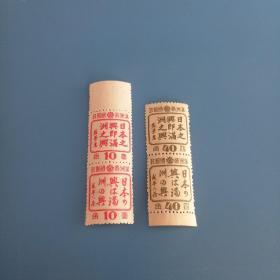 满特3 日本之兴即满洲文兴 宣传邮票