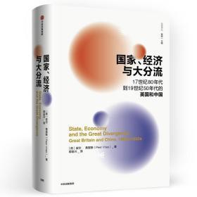 国家.经济与大分流:17世纪80年代到19世纪50年代的英国和中国 荷皮尔·弗里斯 著 郭金兴 译