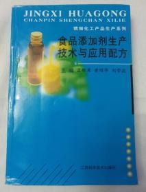 食品添加剂生产技术与应用配方 精细化工产品生产系列
