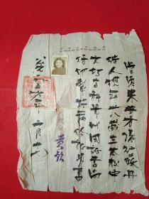 一九五六年 南京市私立华强打字学校 毛笔毕业证书(照片印章)