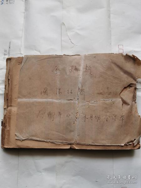 1947年5.6.7月份金融类国际经济方面剪报(一面为近百张剪报,另一面为民国35年台湾、天津、上海、南京等城市物价指数及相关经济类文件)