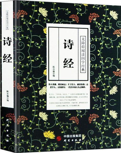 无障碍阅读国学经典:诗经ISBN9787519903220研究KL04622全新正版出版社库存新书C09