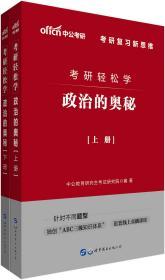 中公教育考研轻松学:政治的奥秘