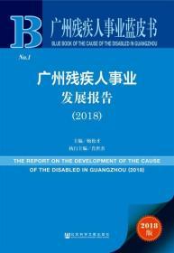 广州残疾人事业蓝皮书:广州残疾人事业发展报告(2018)
