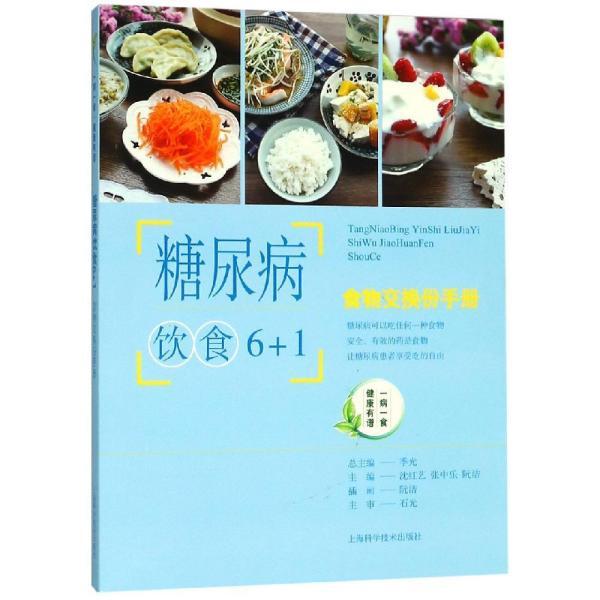 糖尿病饮食6+1:食物交换份手册