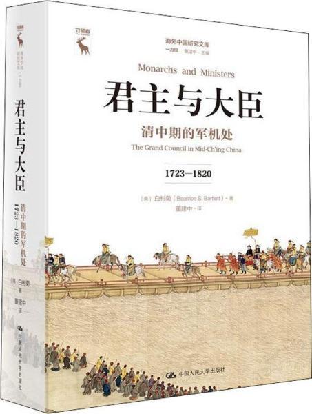君主与大臣:清中期的军机处(17231820)(海外中国研究文库·一