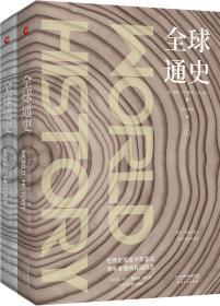 全球通史(2册)