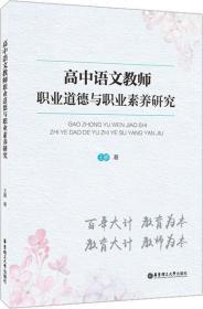 高中语文教师职业道德与职业素养研究