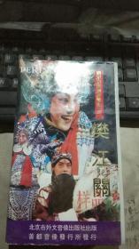 抢求京剧遗产零点工程(樊江关)【1盘录像带】