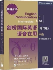 剑桥国际英语语音在用 中级(修订版)
