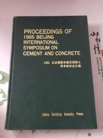 1985北京国际水利及混凝土学术会议论文集(3)