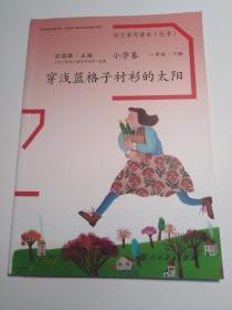 语文素养读本丛书(小学卷):穿浅蓝格子衫的太阳(一年级下册)
