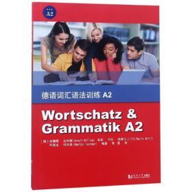 德语词汇语法训练A2 安娜丽·比利娜Anneli Billina 著 夏雯 译