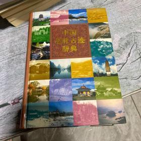 中国名胜古迹辞典