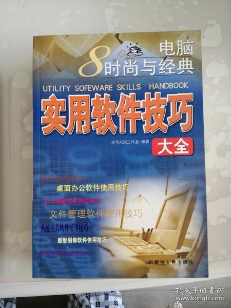 电脑时尚与经典(8):实用软件技巧大全