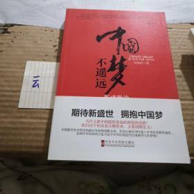 中国梦不遥远:新盛世论