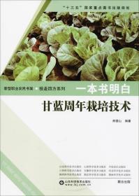 一本书明白甘蓝周年栽培技术
