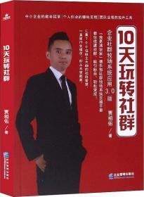 10天玩转社群 10 tian wan zhuan she qun 专著 贾相佑著