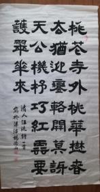 手书真迹书法:杨德山隶书汪沆诗 143x79