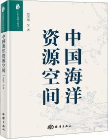 中国海洋资源空间