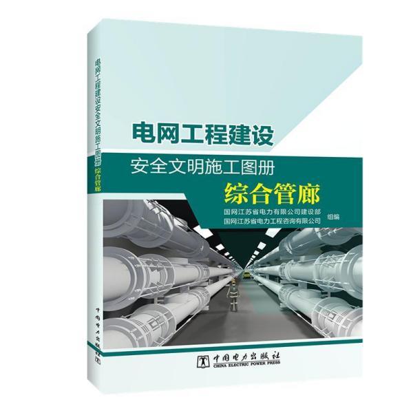 综合管廊电网工程建设安全文明施工图册