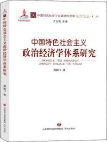 中国特色社会主义政治经济学体系研究