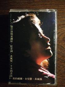 长城歌谣(二)中唱广州分公司出品