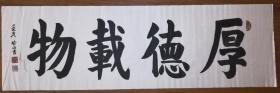 手书真迹书法:杨德山楷书《厚德载物》