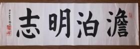 手书真迹书法: 杨德山楷书《淡泊明志》