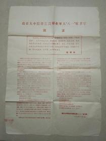 文革精品--南京大中院校复员转业军人