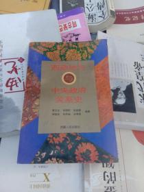 西藏地方与中央政府关系史