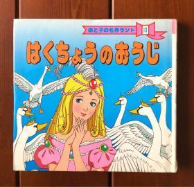 天鹅王子 日文版 母子名作绘本13