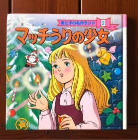 卖火柴的小女孩 日文版 母子名作绘本2