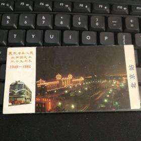 站台票 庆祝中华人民共和国三十五周年 1949-1984 北京站
