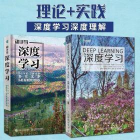 动手学深度学习+深度学习DEEP LEARNING 中文版 共两本