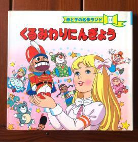 胡桃夹子 日文版 母子名作绘本11