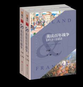 英法百年战争:1415—1453(上下册)(全新正版包邮)