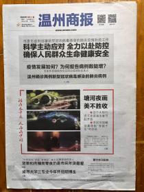 温州商报,2020年1月22日,市委市政府部署新型冠状病毒感染的肺炎疫情防控工作。第6473期,今日8版。