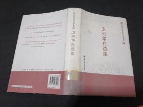 卫兴华自选集——中国人民大学名家文丛