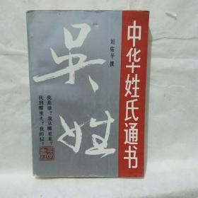 中华姓氏通史·吴姓
