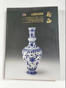 古董珍玩专场拍卖图录  2005年