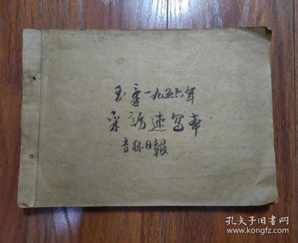 保真画稿:吉林省著名画家 矫玉章 一九五六年采访速写本(68张)