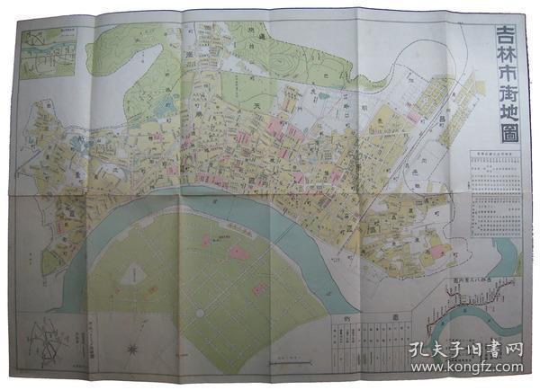 吉林市街地図  比例尺1万分1 背面旅行图 寸法54×78cm 康徳7