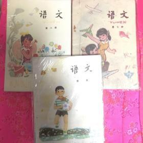 五年制小学课本、语文(第六、七、八册)三本合售