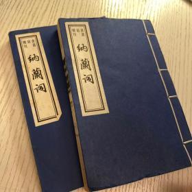 纳兰词:线装巾箱本(共2册)--书韵楼丛刊