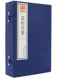 茶经全集 宣纸线装5卷 时代文艺出版社 茶书 茶艺 茶道 正版图书