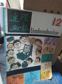 连环画报1982年第12期