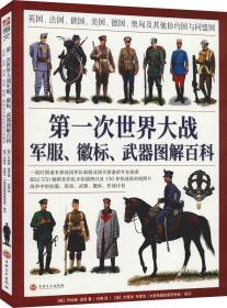 第一次世界大战军服、徽标、武器图解百科 英国、法国、俄国、美国、德国、奥匈及其他协约国与同盟国。