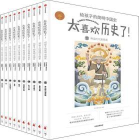 太喜欢历史了给孩子的简明中国史(全套10册) 7-10-12岁写给儿童的
