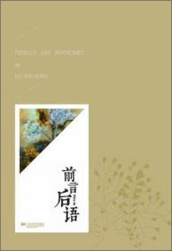 前言后语刘伟冬江苏文艺